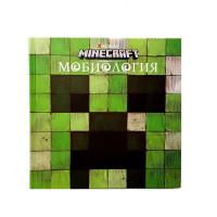 """Книга """"Мобиология"""". Minecraft"""