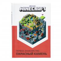 """Книга """"Первое знакомство. Красный камень"""". Minecraft"""