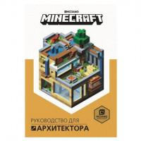 """Книга """"Руководство для архитектора"""". Minecraft"""