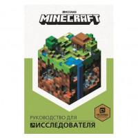 """Книга """"Руководство для исследователя"""". Minecraft"""
