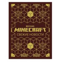 """Книга """"Свежие новости"""". Minecraft"""