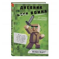 """Книга """"Дневник воина в Майнкрафте. От зерна до сражения!"""""""