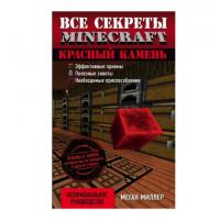 """Книга """"Все секреты Minecraft. Красный камень"""""""
